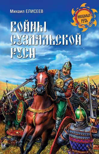Михаил Елисеев, Войны суздальской Руси
