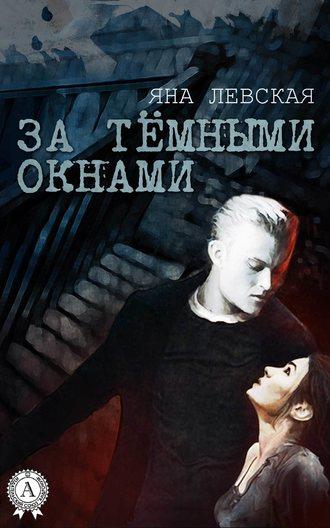 Яна Левская, За тёмными окнами