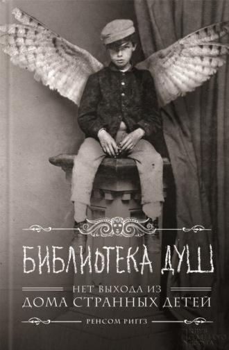 Ренсом Риггз, Библиотека Душ