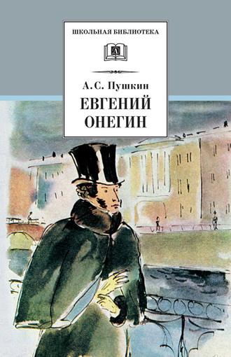 Александр Пушкин, Евгений Онегин