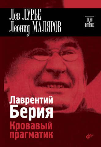 Лев Лурье, Леонид Маляров, Лаврентий Берия. Кровавый прагматик