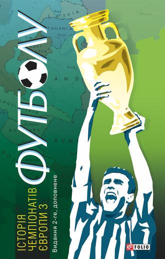 Тимур Желдак, Історія чемпіонатів Європи з футболу