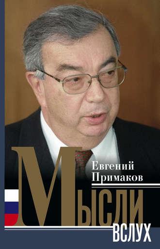 Евгений Примаков, Мысли вслух