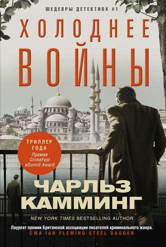 Чарльз Камминг, Холоднее войны