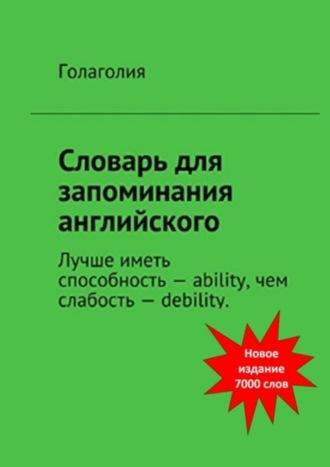 Голаголия, Словарь для запоминания английского. Лучше иметь способность– ability, чем слабость– debility.