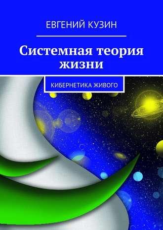Евгений Кузин, Системная теория жизни. Кибернетика живого