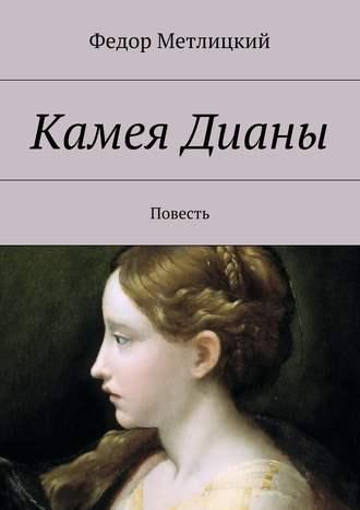 Федор Метлицкий, Камея Дианы. Повесть