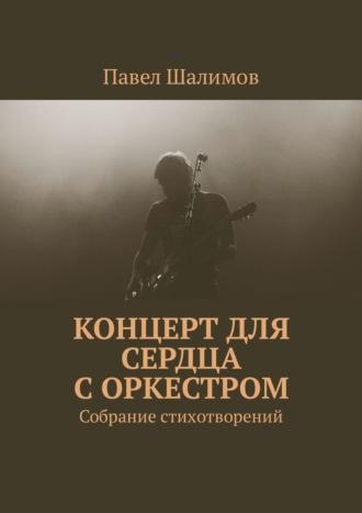 Павел Шалимов, Концерт для сердца соркестром. Собрание стихотворений