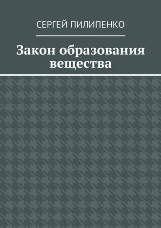 Сергей Пилипенко, Закон образования вещества