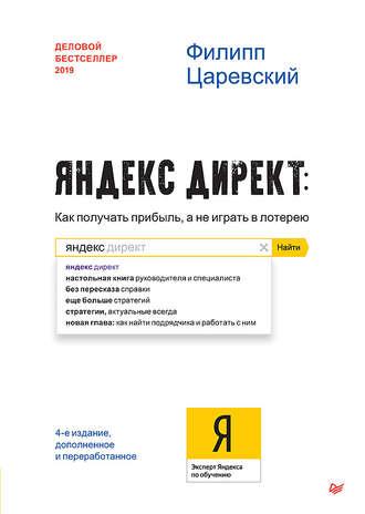 Филипп Царевский, Яндекс.Директ. Как получать прибыль, а не играть в лотерею