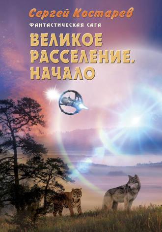 Сергей Костарев, Великое расселение. Начало