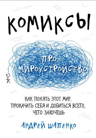 Андрей Шапенко, Комиксы про мироустройство. Как понять этот мир, прокачать себя и добиться всего, чего захочешь