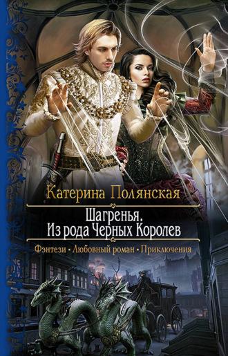 Катерина Полянская, Шагренья. Из рода Чёрных Королев