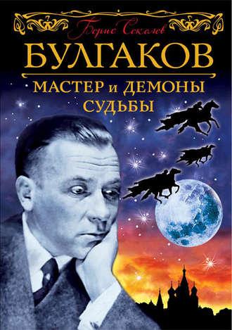 Борис Соколов, Булгаков. Мастер и демоны судьбы
