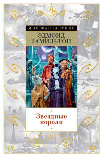 Эдмонд Гамильтон, Звездные короли (сборник)