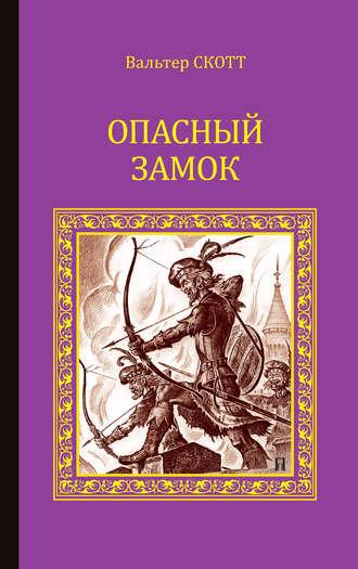 Вальтер Скотт, Опасный замок (сборник)