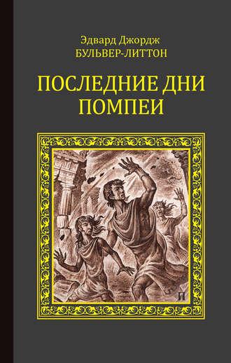 Эдвард Бульвер-Литтон, Последние дни Помпеи
