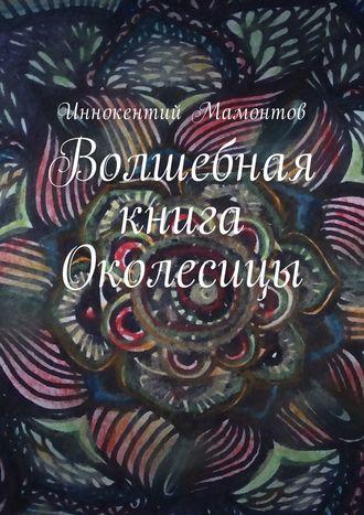 Иннокентий Мамонтов, Волшебная книга Околесицы