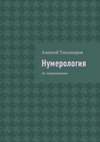 Алексей Тихомиров, Нумерология. По«кирпичикам»