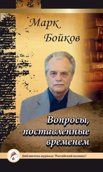 Марк Бойков, Вопросы, поставленные временем