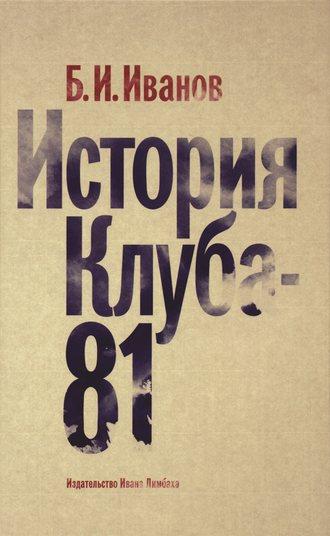 Борис Иванов, История Клуба-81