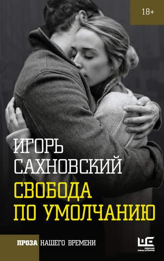 Игорь Сахновский, Свобода по умолчанию (сборник)
