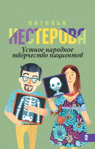 Наталья Нестерова, Устное народное творчество пациентов (сборник)