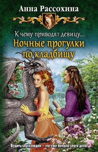 Анна Рассохина, К чему приводят девицу… Ночные прогулки по кладбищу