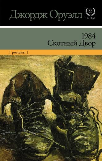 Джордж Оруэлл, 1984. Скотный двор (сборник)