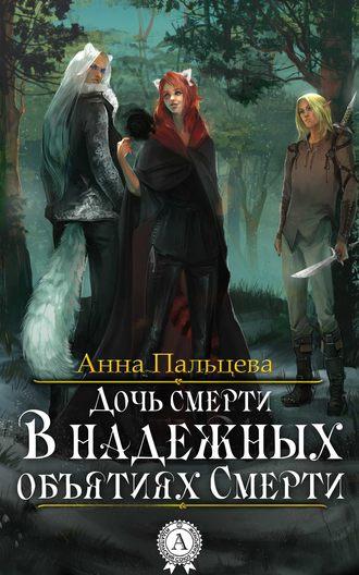 Анна Пальцева, В надежных объятиях Смерти