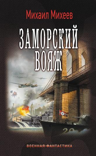 Михаил Михеев, Заморский вояж