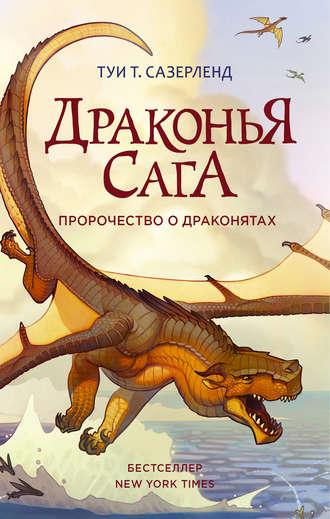 Туи Сазерленд, Пророчество о драконятах