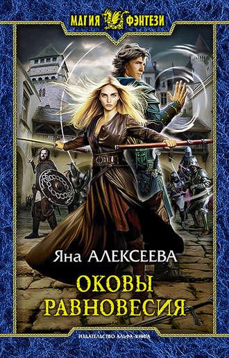 Яна Алексеева, Оковы равновесия