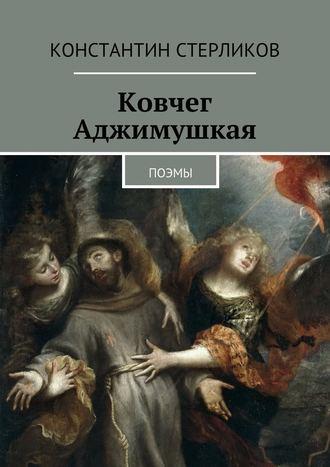 Константин Стерликов, Ковчег Аджимушкая. поэмы