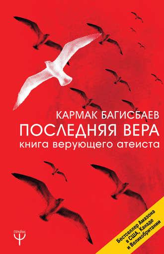 Кармак Багисбаев, ПоследняяВера. Книга верующего атеиста