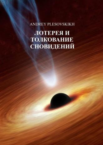 Andrey Plesovskikh, Лотерея и толкование сновидений