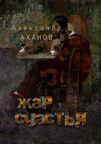 Александр Аханов, Жар счастья. рассказы