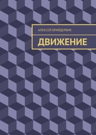 Алексей Брайдербик, Движение