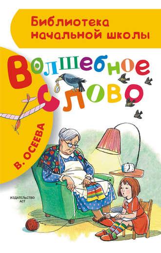 Валентина Осеева, Волшебное слово (сборник)