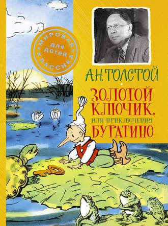 Алексей Толстой, Золотой ключик, или Приключения Буратино