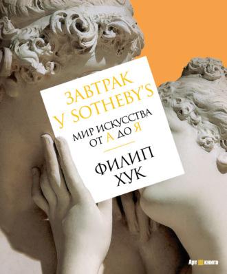 Филип Хук, Завтрак у Sotheby's. Мир искусства от А до Я