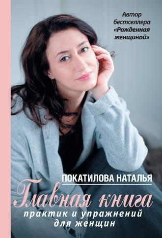 Наталья Покатилова, Главная книга практик и упражнений для женщин
