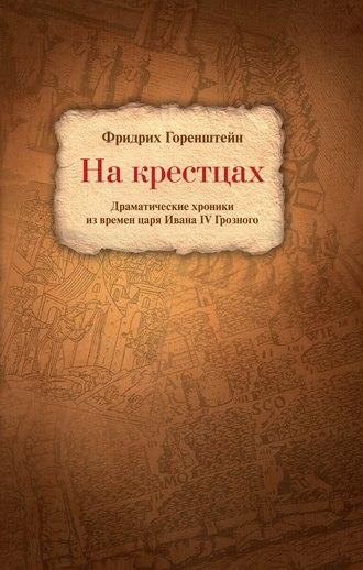 Фридрих Горенштейн, На крестцах. Драматические хроники из времен царя Ивана IV Грозного