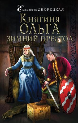 Елизавета Дворецкая, Княгиня Ольга. Зимний престол