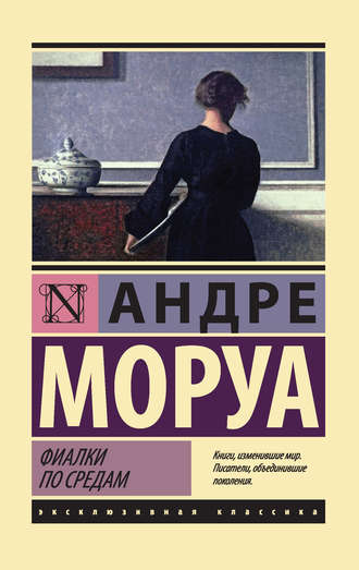 Андре Моруа, Фиалки по средам (сборник)
