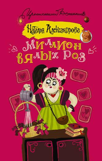 Наталья Александрова, Миллион вялых роз