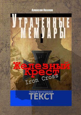 Алексей Козлов, Железный крест. Утраченные мемуары