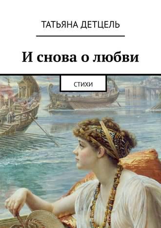 Татьяна Детцель, И снова о любви. Стихи