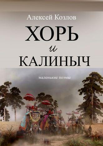 Алексей Козлов, Хорь и Калиныч. Маленькие поэмы