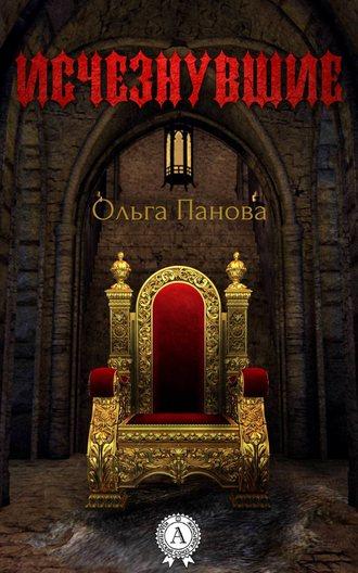 Ольга Панова, Исчезнувшие